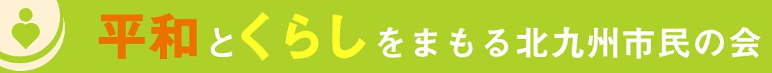 平和とくらしをまもる北九州市民の会