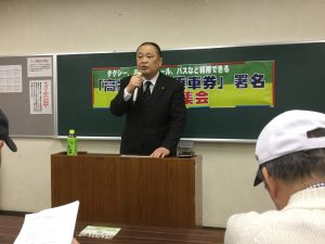 1月30日の署名スタート集会で講演した、山内涼成市議会議員